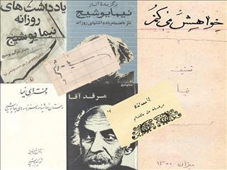 نیما یوشیج و عنوانی مجعول بنام «علی اسفندیاری»